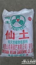 仙土 优质荷王软仙土原包-中粒
